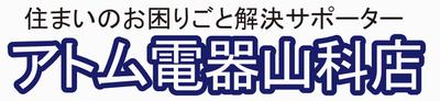 京都市山科区の電気屋 アトム電器山科店です。家電製品販売、エアコン工事、スイッチ・コンセントの取替等の各種電気工事を行っています。電気のお困りごとはもちろん住まいのお困りごともお気軽にお問い合わせください。