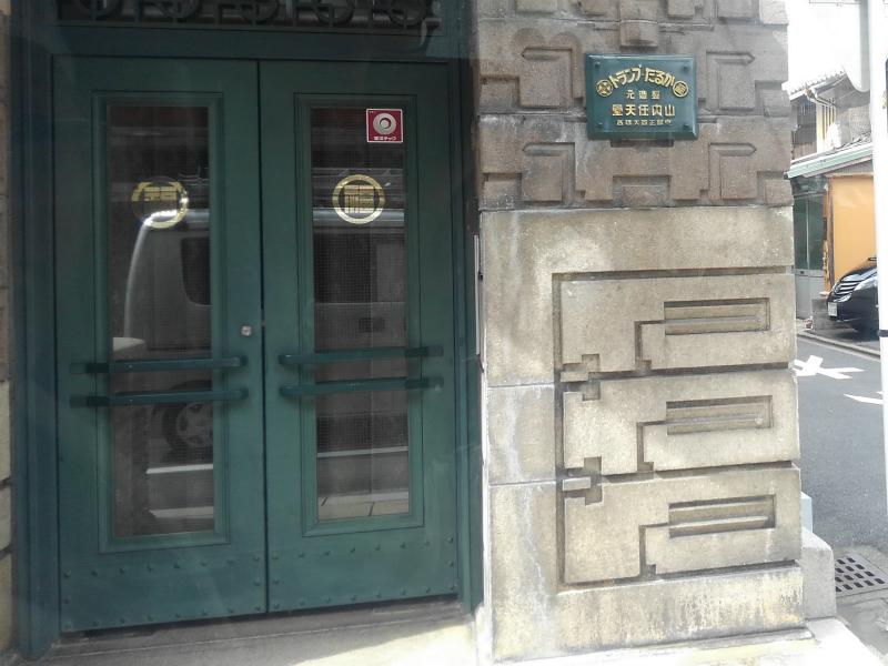 任天堂旧本社屋
